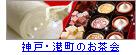 神戸・港町のお茶会
