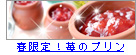 神戸魔法の壷プリン・ストロベリー