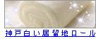 神戸巻(ロール)・ホワイト