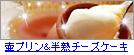 神戸・ふわとろセット