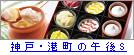 神戸・港町の午後S
