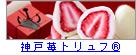 神戸苺トリュフ®
