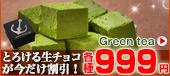 神戸魔法の生チョコレート®・抹茶