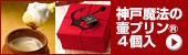 神戸魔法の壷プリン®4個入