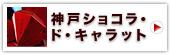 神戸ショコラ・ド・キャラット