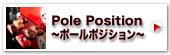 ポールポジション〜Pole Position〜