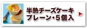 神戸半熟チーズケーキ・プレーン5個入