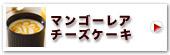 神戸マンゴーレアチーズケーキ4個入