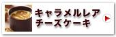 神戸キャラメルレアチーズケーキ4個入