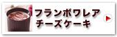 神戸フランボワレアチーズケーキ4個入
