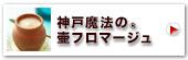 神戸魔法の壷フロマージュ4個入