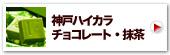 神戸ハイカラチョコレート・抹茶