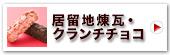 神戸・居留地瓦