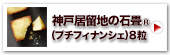 神戸居留地の石畳(プチフィナンシェ)