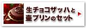神戸魔法の生チョコザッハと壷プリンのセット