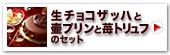 神戸魔法の生チョコザッハと壷プリンと苺トリュフのセット