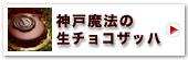 神戸魔法の生チョコザッハ