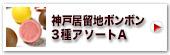 神戸居留地ボンボン3種アソートA