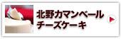 神戸北野カマンベールチーズケーキ3個入
