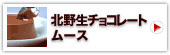 神戸北野生チョコレートムース3個入