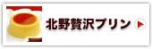 神戸北野贅沢プリン