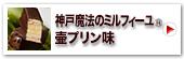 神戸魔法のミルフィーユ(R)・壷プリン味