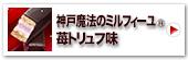 神戸魔法のミルフィーユ(R)・苺トリュフ味
