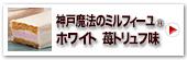 神戸魔法のミルフィーユホワイト 苺トリュフ味