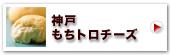 神戸もちトロチーズ4個入