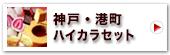 神戸・港町ハイカラセット