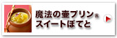 神戸魔法の金色プリン4個入