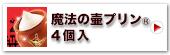 神戸魔法の壷プリン4個入
