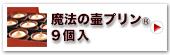 神戸魔法の壷プリン9個入