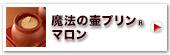 神戸魔法の壷プリン・マロン4個入