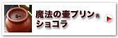 神戸魔法の壷プリン・ショコラ4個入