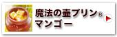 神戸魔法の壷プリン・マンゴー4個入