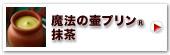 神戸魔法の壷プリン・抹茶4個入