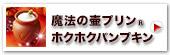 神戸魔法の壷プリン・ホクホクパンプキン4個入