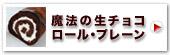 神戸魔法の生チョコロール・プレーン