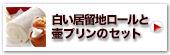 神戸巻(ロール)・ホワイトと壷プリンのセット