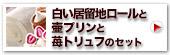 神戸巻ホワイトと壷プリンと苺トリュフのセット