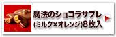 神戸魔法のショコラサブレ(ミルク×清見オレンジ)8枚入