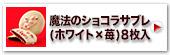 神戸魔法のショコラサブレ(ホワイト×苺)8枚入