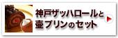 神戸ザッハロールと壷プリンのセット