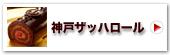 神戸ザッハロール