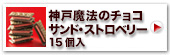 神戸魔法のチョコサンド・ストロベリー15個入