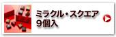 ミラクル・スクエア9個入(アソート)