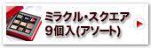 ミラクル・スクエア6個入(アソート)