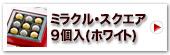 ミラクル・スクエア9個入(ホワイト)