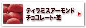 ティラミスアーモンドチョコレート・苺